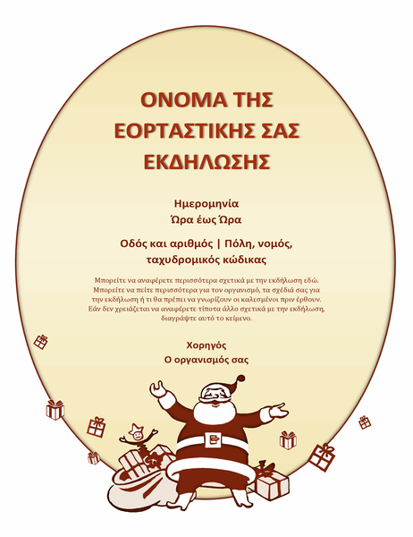 Φέιγ βολάν χριστουγεννιάτικης εκδήλωσης