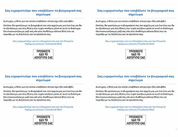 Ταχυδρομική κάρτα προς υποψήφιους πελάτες όταν η θέση έχει καλυφθεί (4 ανά σελίδα)