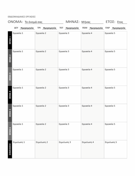 Φύλλο εβδομαδιαίων σχολικών εργασιών