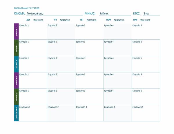 Φύλλο εβδομαδιαίων εργασιών (έγχρωμο, οριζόντιος προσανατολισμός)