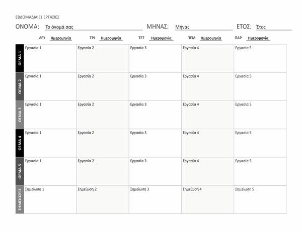 Φύλλο εβδομαδιαίων εργασιών (οριζόντιος προσανατολισμός)