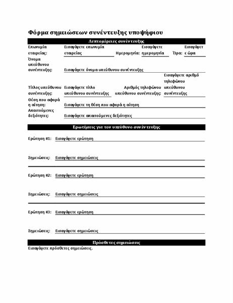 Φόρμα σημειώσεων συνέντευξης υποψήφιου