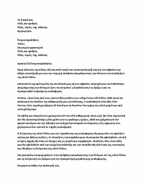 Επιστολή υποστήριξης σε τοπικό δημόσιο υπάλληλο