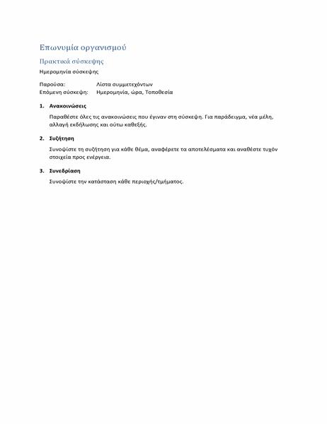 Πρακτικά σύσκεψης (σύντομη μορφή)