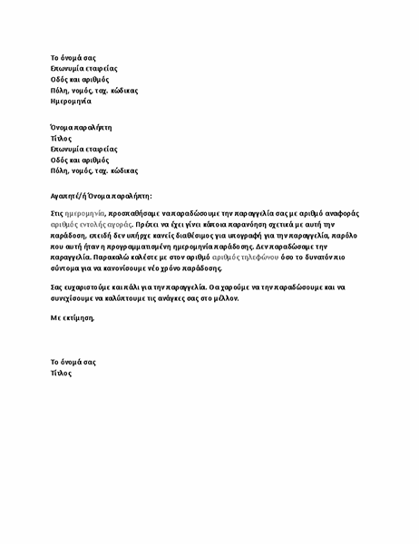 Επιστολή ειδοποίησης πελάτη για αποτυχημένη παράδοση