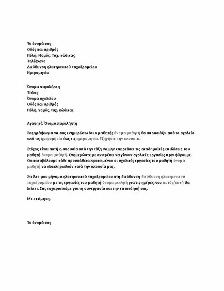 Επιστολή που ενημερώνει το σχολείο για επικείμενη απουσία μαθητή