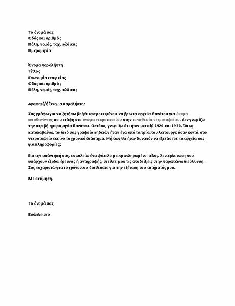 Επιστολή που ζητά γενεαλογικά αρχεία από το γραφείο κηδειών