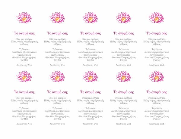 Προσωπικές επαγγελματικές κάρτες με λουλούδια (κατακόρυφες)