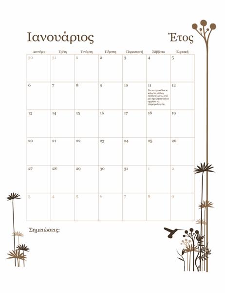 Ημερολόγιο 12 μηνών με σχέδιο κολιμπρί (Δευτ-Κυρ)