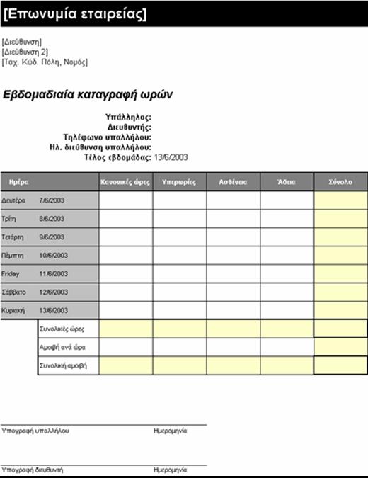 Εβδομαδιαίο φύλλο κατανομής χρόνου (21,6 x 28, κατακόρυφος προσανατολισμός)