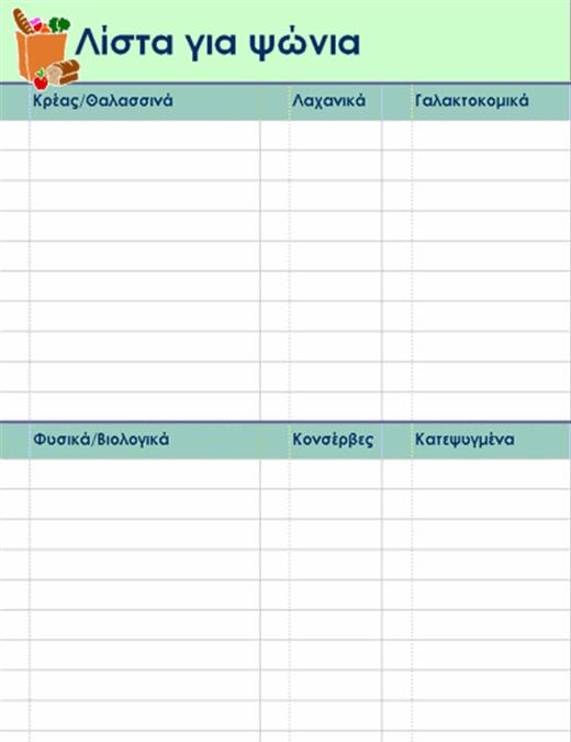 Λίστα για ψώνια