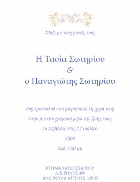 Προσκλητήριο γάμου (παραδοσιακό)