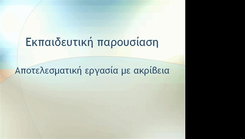 Παρουσίαση εκπαιδευτικού σεμιναρίου