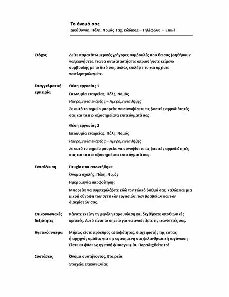 Βιογραφικό σημείωμα με χρονολογική σειρά (Μινιμαλιστική σχεδίαση)