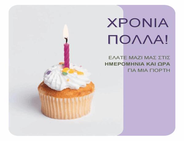 Φέιγ βολάν πρόσκλησης σε γενέθλια (με ένα κάπκεϊκ)