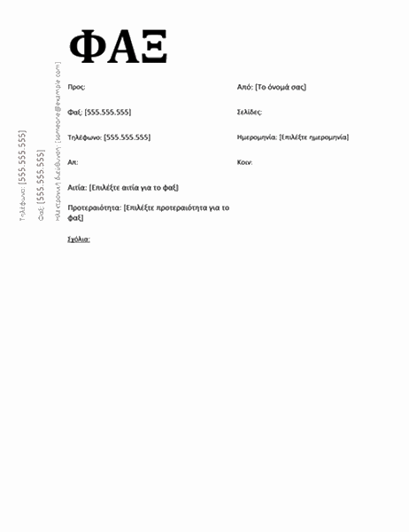 Συνοδευτική σελίδα φαξ (ακαδημαϊκό σχέδιο)