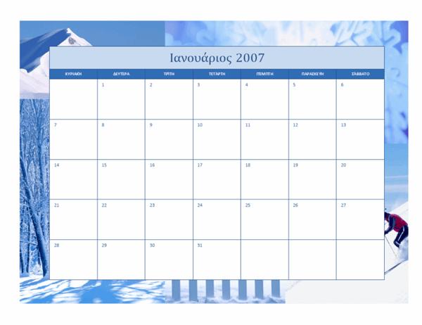 Ημερολόγιο 2007 (12 σελ., εποχικό σχέδιο)