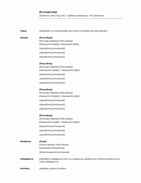 Χρονολογικό βιογραφικό σημείωμα (μινιμαλιστικό θέμα)