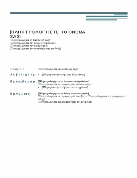 Βιογραφικό σημείωμα (αστικό σχέδιο)