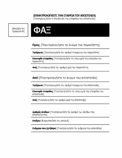 Συνοδευτική σελίδα φαξ (σχέδιο με διαγραμμίσεις)