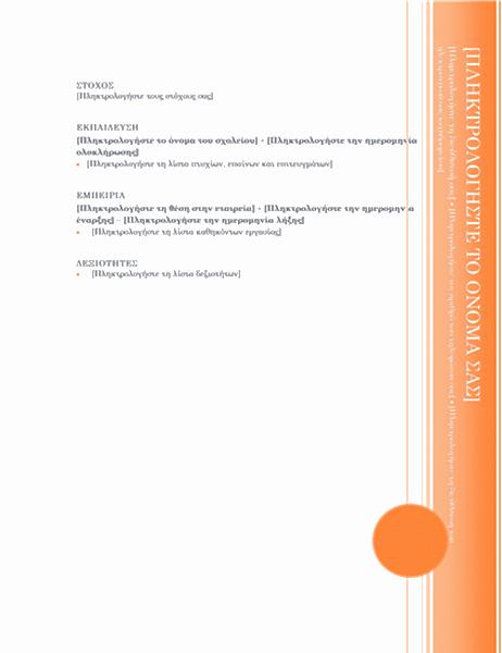 Βιογραφικό σημείωμα (σχέδιο Oriel)