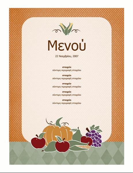 Μενού (σχέδιο με φρούτα και καρπούς)