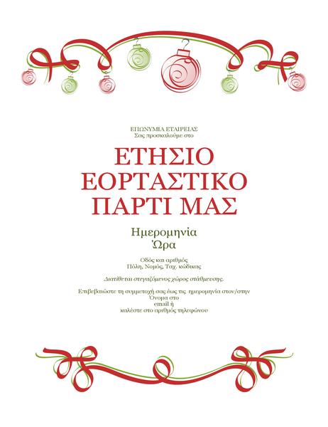 Πρόσκληση σε εορταστικό πάρτι με διακοσμητικά και κόκκινη κορδέλα (επίσημη σχεδίαση)