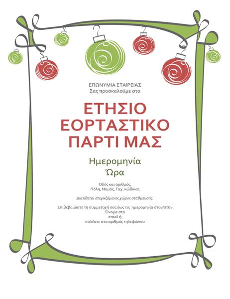 Πρόσκληση σε γιορτινό πάρτι με στολίδια και στριφογυριστό περίγραμμα (ανεπίσημη σχεδίαση)