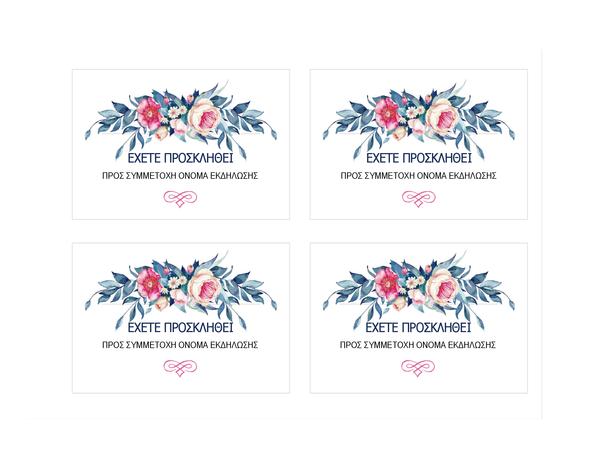Πρόσκληση σε πάρτι (σχέδιο με λουλούδια)