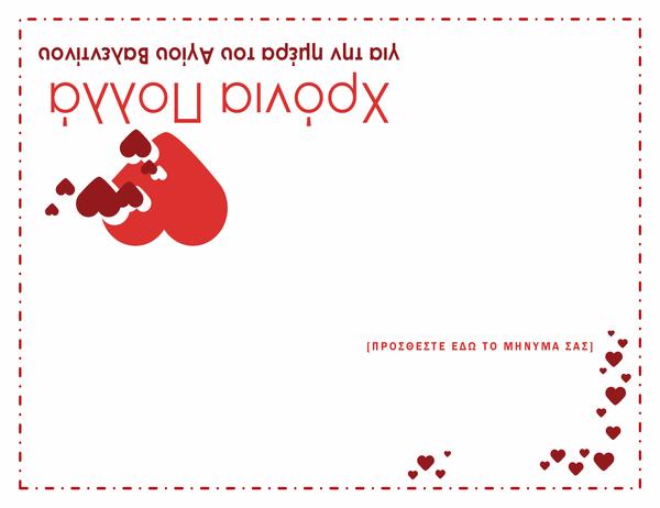 Κάρτα για την ημέρα του Αγίου Βαλεντίνου (δίπλωμα στα τέσσερα)