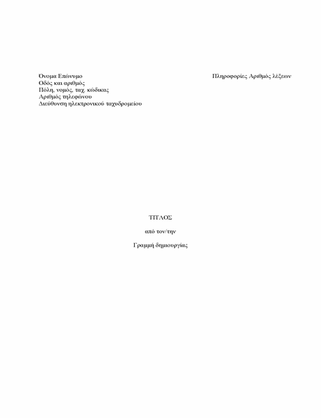 Χειρόγραφο βιβλίου