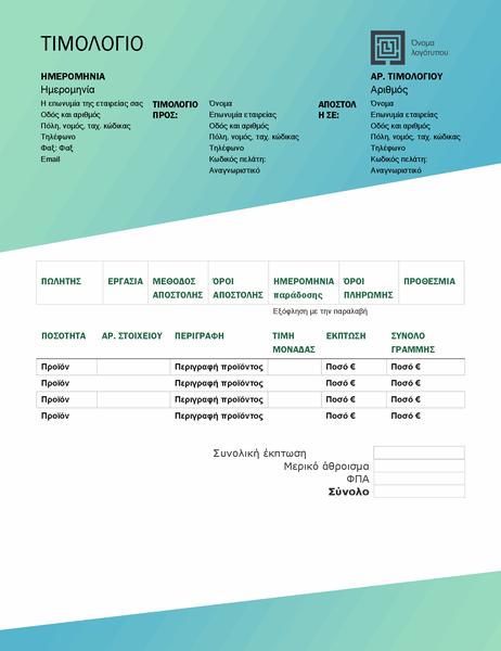 Τιμολόγιο πώλησης (σχεδίαση σε πράσινο ντεγκραντέ)
