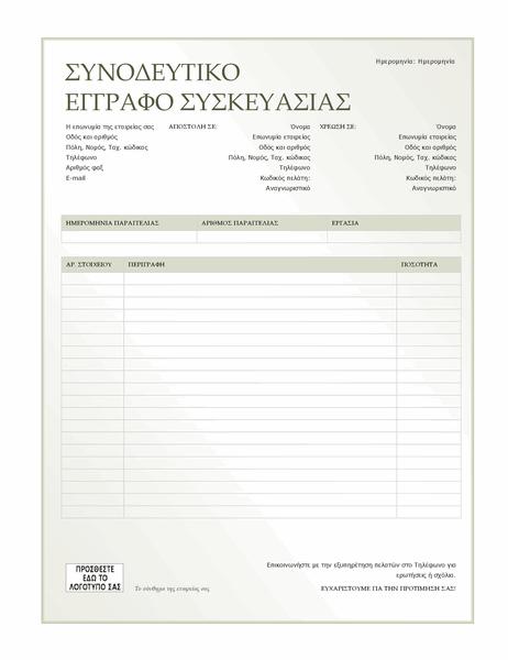 Συνοδευτικό έγγραφο (σχεδίαση σε πράσινο ντεγκραντέ)