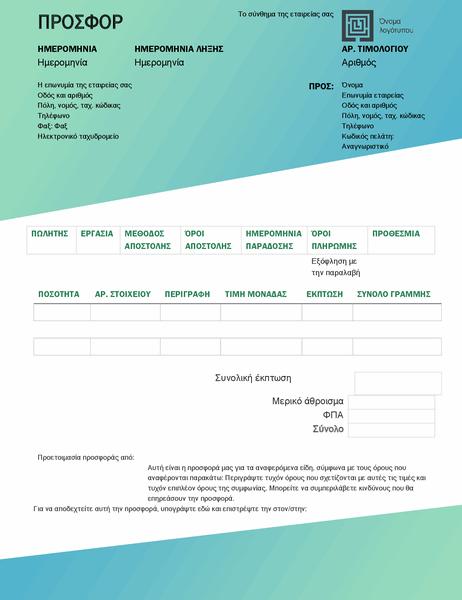 Προσφορά πώλησης (σχεδίαση σε πράσινο ντεγκραντέ)