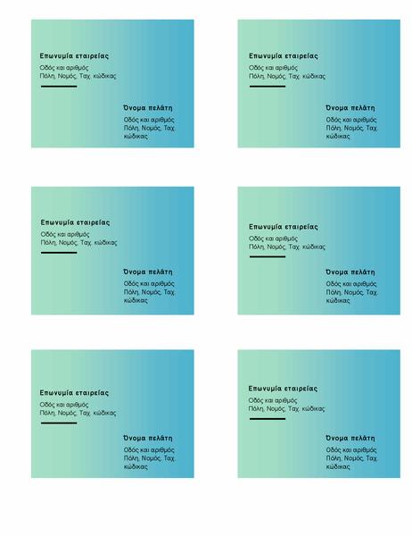 """Ετικέτες αποστολής (σχεδίαση """"Πράσινη διαβάθμιση"""", 6 ανά σελίδα, συμβατές με Avery 5164)"""