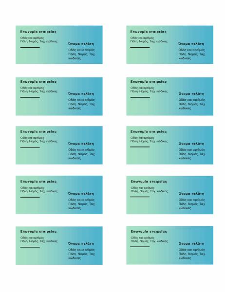 """Ετικέτες αποστολής (σχεδίαση """"Πράσινη διαβάθμιση"""", 10 ανά σελίδα, συμβατές με Avery 5163)"""