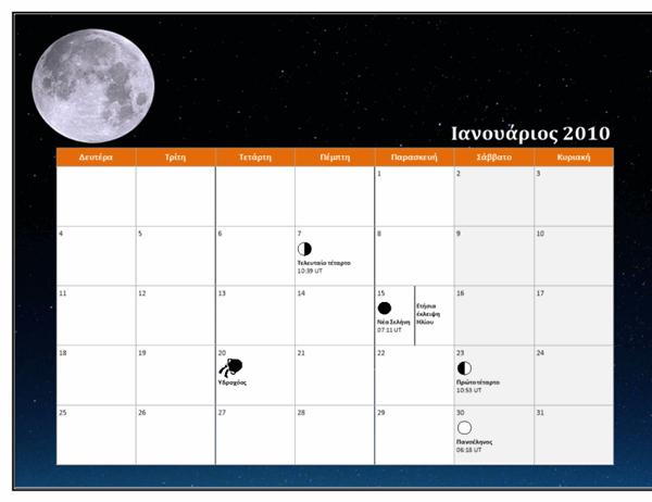 Σεληνιακό ημερολόγιο 2010 (Παγκόσμια ώρα)