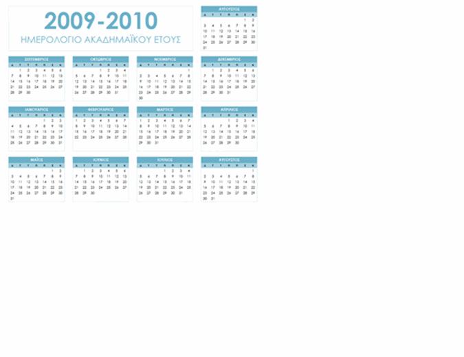 Ημερολόγιο ακαδημαϊκού έτους 2009-2010 (1-σελ., οριζόντιος προσανατολισμός, Δευτ.-Κυρ.)