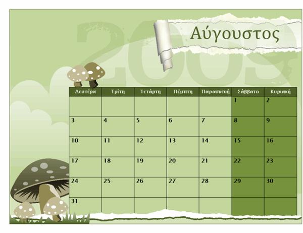 Ημερολόγιο ακαδημαϊκού έτους 2009-2010 (Αύγ.-Αύγ., Δευτ.-Κυρ.)