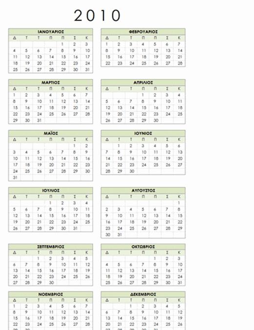 Ημερολόγιο 2010 (1 σελ., κατακόρυφο, Δευ.-Κυρ.)