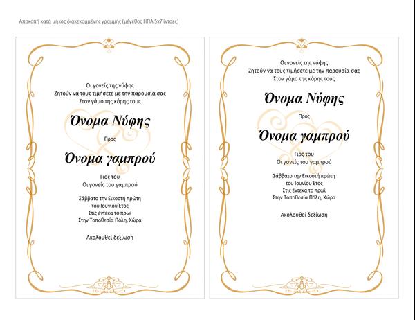Προσκλήσεις σε γάμο (σχεδίαση πάπυρος με καρδιά, μέγεθος A7, 2 ανά σελίδα)