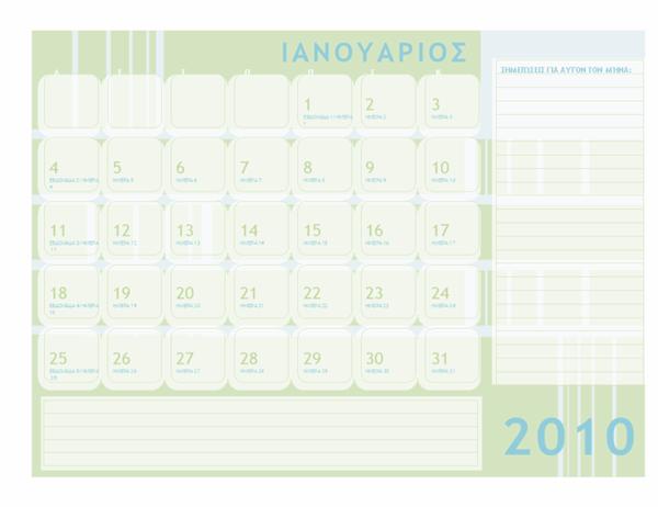 Ιουλιανό ημερολόγιο 2010 (Δευτ.-Κυρ.)
