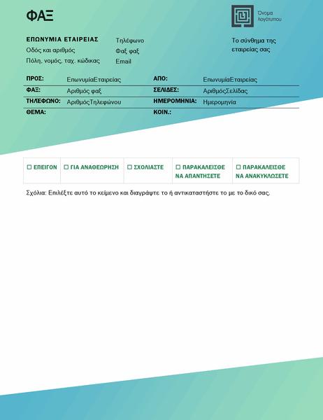 Συνοδευτική σελίδα φαξ (σχεδίαση σε πράσινο ντεγκραντέ)