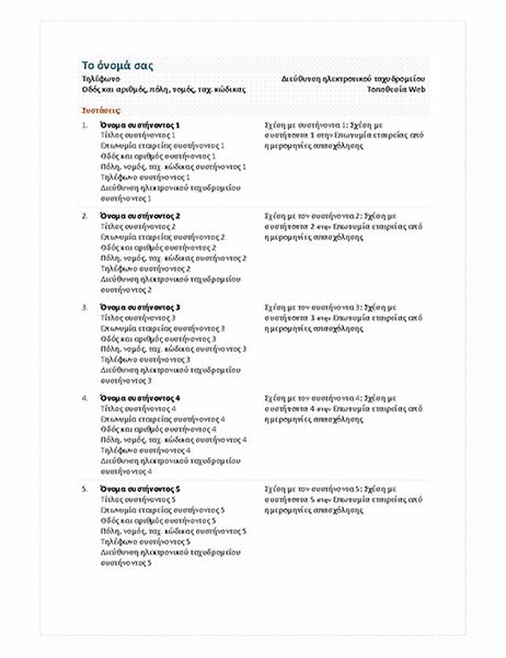 Φύλλο συστάσεων λειτουργικού βιογραφικού σημειώματος