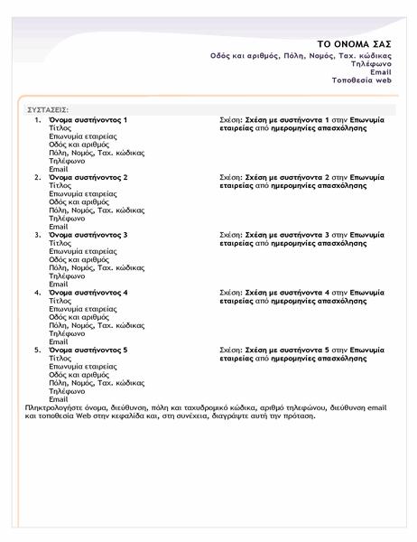 Φύλλο συστάσεων βασικού βιογραφικού σημειώματος