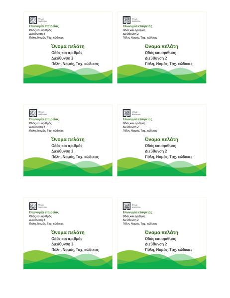"""Ετικέτες αποστολής (σχεδίαση """"Πράσινο κύμα"""", 6 ανά σελίδα)"""