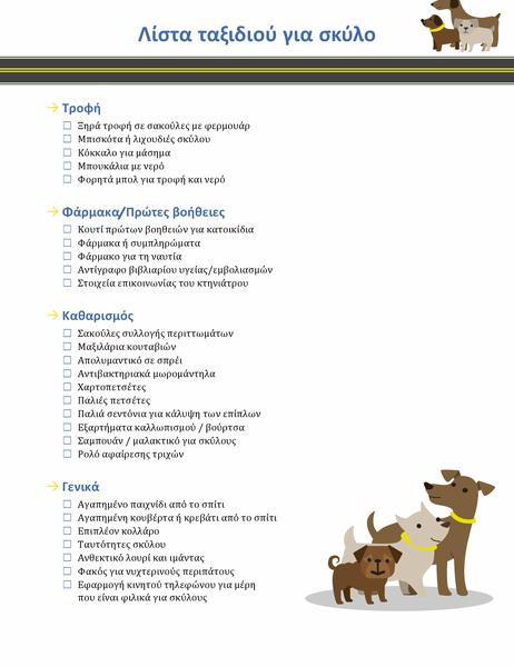 Λίστα ταξιδιού για σκύλο