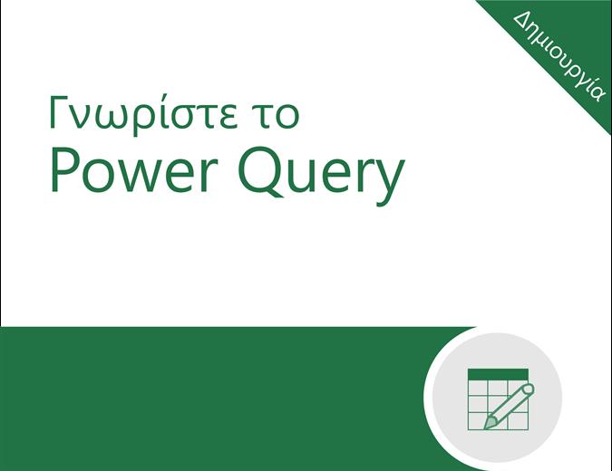 Πρόγραμμα εκμάθησης του Power Query