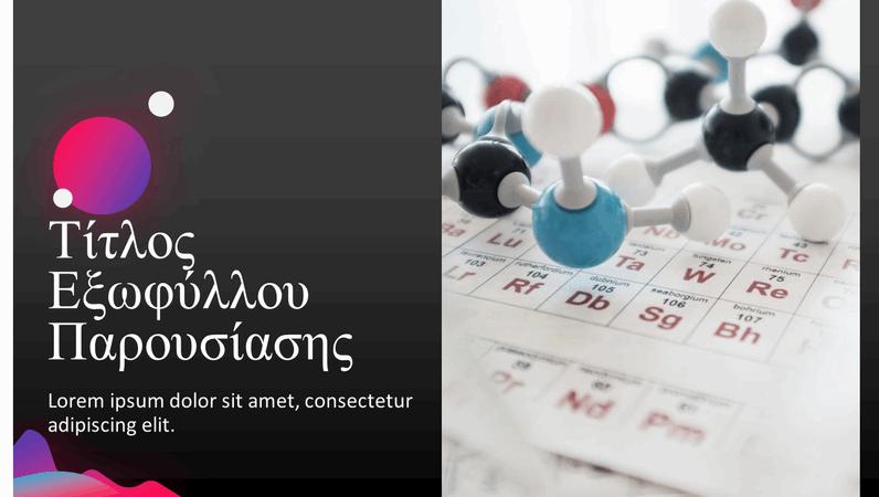 Παρουσίαση επιστημονικών ευρημάτων