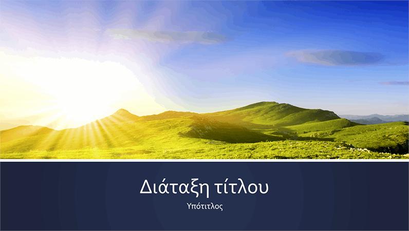 Παρουσίαση φύσης με μπλε ζώνες και φωτογραφία με την ανατολή του ήλιου από ένα βουνό (ευρεία οθόνη)